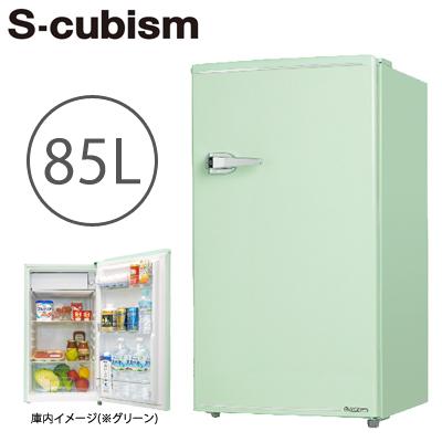 エスキュービズム レトロ冷蔵庫 85L 1ドア 右開き 冷蔵室85L 直冷式 製氷室付き WRD-1085G ライトグリーン S-cubism 【KK9N0D18P】