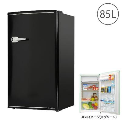 エスキュービズム レトロ冷蔵庫 85L 1ドア 右開き 冷蔵室85L 直冷式 製氷室付き WRD-1085K ブラック S-cubism 【送料無料】【KK9N0D18P】