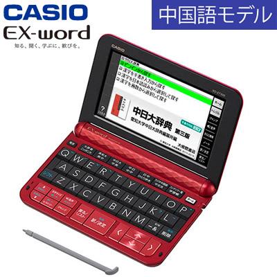 カシオ 電子辞書 エクスワード EX-word 中国語モデル XD-Z7300RD レッド【送料無料】【KK9N0D18P】