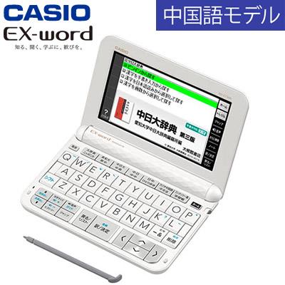 カシオ 電子辞書 エクスワード EX-word 中国語モデル XD-Z7300WE ホワイト【送料無料】【KK9N0D18P】