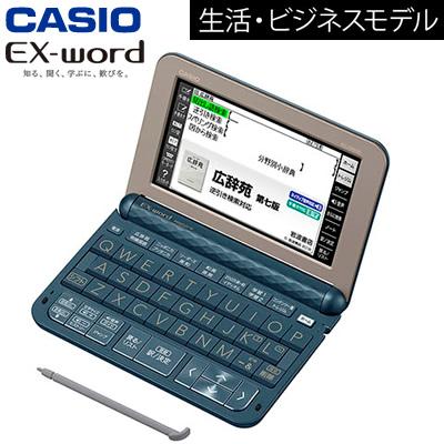 カシオ 電子辞書 エクスワード EX-word 生活・ビジネスモデル XD-Z8500DB ダークブルー【送料無料】【KK9N0D18P】