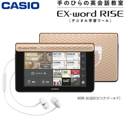カシオ デジタル英会話学習機 エクスワード ライズ EX-word RISE XDR-S1GD ピンクゴールド【送料無料】【KK9N0D18P】
