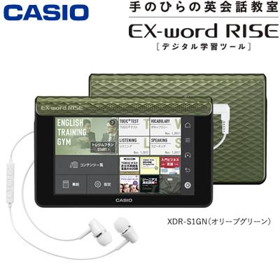カシオ デジタル英会話学習機 エクスワード ライズ EX-word RISE XDR-S1GN オリーブグリーン【送料無料】【KK9N0D18P】