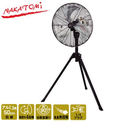 ナカトミ 業務用 扇風機 50cmエアーファンスタンド式 エアーモーター工場扇 AF-50S【送料無料】【KK9N0D18P】