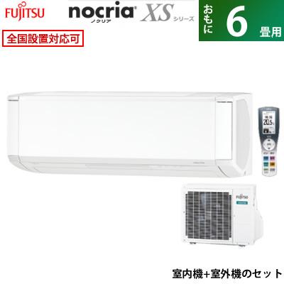 富士通ゼネラル 6畳用 2.2kW エアコン ノクリア XSシリーズ 2018年モデル AS-XS22H-W-SET ホワイト AS-XS22H-W + AO-XS22H【送料無料】【KK9N0D18P】
