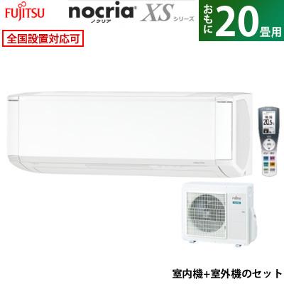 富士通ゼネラル20畳用6.3kW200VノクリアXSシリーズ2018年モデルAS-XS63H2-W-SETホワイトAS-XS63H2-W+AO-XS63H2