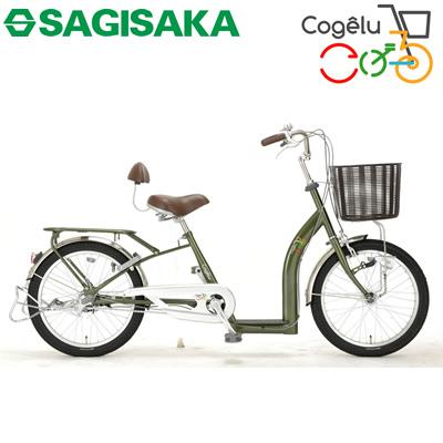 サギサカ 自転車 こげーる 20型 3段変速 cogelu-9011 グリーン 組立済み 完成車【送料無料】【KK9N0D18P】