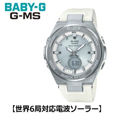 【キャッシュレス5%還元店】【正規販売店】カシオ 腕時計 CASIO BABY-G レディース MSG-W200-7AJF 2018年6月発売モデル【送料無料】【KK9N0D18P】