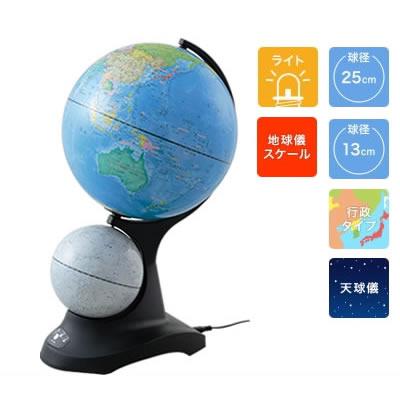 レイメイ藤井 地球儀 ライト付き二球儀 OYV273【送料無料】【KK9N0D18P】