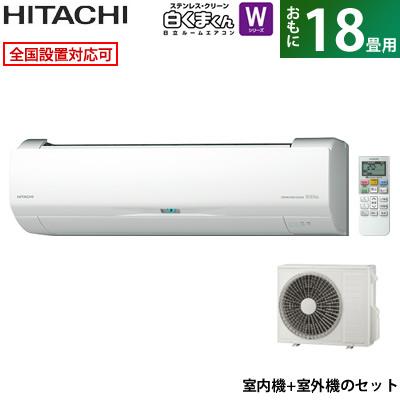 日立18畳用5.6kW200Vエアコンステンレス・クリーン白くまくんWシリーズ2018年モデルRAS-W56H2-W-SETスターホワイトRAS-W56H2-W+RAC-W56H2