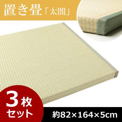 【セット】萩原 置き畳 太閤 たいこう 3枚セット 約82×164×5cm tatami-taikou-3SET【送料無料】【KK9N0D18P】