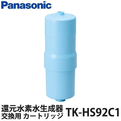 【即納】【キャッシュレス5%還元店】パナソニック 還元水素水生成器用カートリッジ 交換用 TK-HS92C1 【送料無料】【KK9N0D18P】