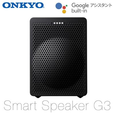 ONKYO Google アシスタント搭載 スマートスピーカー Smart Speaker G3 VC-GX30-B オンキヨー【送料無料】【KK9N0D18P】