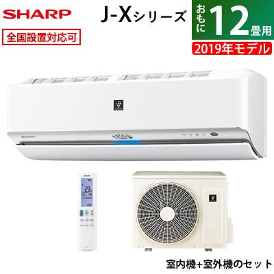 シャープ 12畳用 AY-J36X-W 3.6kW AY-J36X-W-SET プラズマクラスター 12畳用 エアコン J-Xシリーズ 2019年モデル AY-J36X-W-SET ホワイト系 AY-J36X-W + AU-J36XY【送料無料】【KK9N0D18P】, キャンディーマジック:e99d661b --- sunward.msk.ru