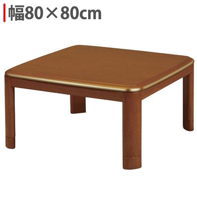 丸栄木工所 カジュアルコタツ 正方形 幅80×80cm JC-80BR【送料無料】【KK9N0D18P】