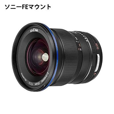 【キャッシュレス5%還元店】LAOWA 15mm F2 Zero-D ソニーFE Anhui ChangGeng Optical Technology (Venus Optics) LAO0024【送料無料】【KK9N0D18P】