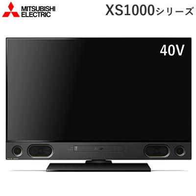【キャッシュレス5%還元店】三菱電機 40V型 4K対応 液晶テレビ リアル XS1000 LCD-A40XS1000【送料無料】【KK9N0D18P】