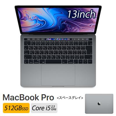 Apple 13インチ MacBook Pro 512GB SSD スペースグレイ MR9R2J/A Touch Bar搭載モデル,2.3 GHz Intel Core i5 MR9R2JA アップル【送料無料】【KK9N0D18P】