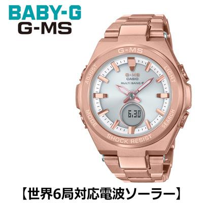 【正規販売店】カシオ 腕時計 CASIO BABY-G レディース MSG-W200DG-4AJF 2018年10月発売モデル【送料無料】【KK9N0D18P】