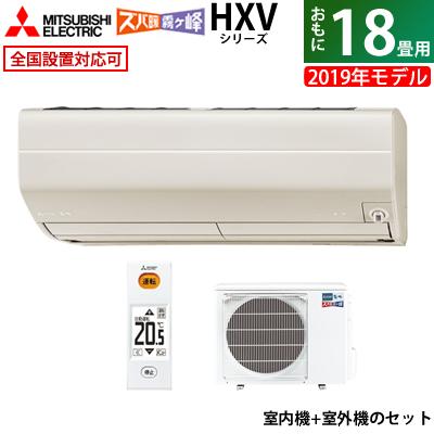 三菱 18畳用 5.6kW 200V 18畳用 エアコン 寒冷地仕様 ズバ暖 ズバ暖 霧ヶ峰 5.6kW HXVシリーズ 2019年モデル MSZ-HXV5619S-T-SET ブラウン MSZ-HXV5619S-T + MUZ-HXV5619S【送料無料】【KK9N0D18P】, うつわや悠々:9c3aeed2 --- sunward.msk.ru