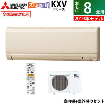 三菱 8畳用 2.5kW エアコン 寒冷地仕様 ズバ暖 霧ヶ峰 KXVシリーズ 2019年モデル MSZ-KXV2519-T-SET ブラウン MSZ-KXV2519-T + MUZ-KXV2519【送料無料】【KK9N0D18P】