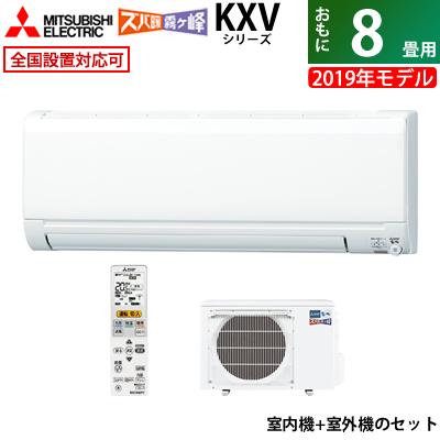 【ポイント最大43倍!~4/16(火)1:59迄※要エントリー】三菱 8畳用 2.5kW エアコン 寒冷地仕様 ズバ暖 霧ヶ峰 KXVシリーズ 2019年モデル MSZ-KXV2519-W-SET ピュアホワイト MSZ-KXV2519-W + MUZ-KXV2519【送料無料】【KK9N0D18P】