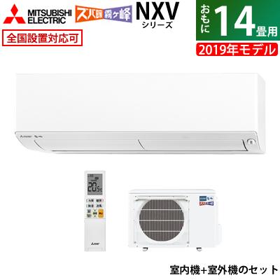 三菱 14畳用 4.0kW MSZ-NXV4019S-W MSZ-NXV4019S-W-SET 200V エアコン 寒冷地仕様 ズバ暖 + 霧ヶ峰 NXVシリーズ 2019年モデル MSZ-NXV4019S-W-SET ピュアホワイト MSZ-NXV4019S-W + MUZ-NXV4019S【送料無料】【KK9N0D18P】, ポジティブ:dc2c9952 --- sunward.msk.ru