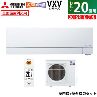 三菱 20畳用 6.3kW 20畳用 200V エアコン 三菱 寒冷地仕様 MSZ-VXV6319S-W ズバ暖 霧ヶ峰 VXVシリーズ 2019年モデル MSZ-VXV6319S-W-SET ピュアホワイト MSZ-VXV6319S-W + MUZ-VXV6319S【送料無料】【KK9N0D18P】, 和食器うつわごのみ:993b2d60 --- sunward.msk.ru