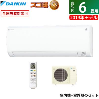 ダイキン 6畳用 2.2kW 200V エアコン 寒冷地仕様 スゴ暖 KXシリーズ 2019年モデル S22WTKXP-W-SET ホワイト F22WTKXP-W + R22WKXP【KK9N0D18P】