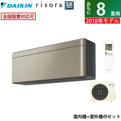 ダイキン 8畳用 2.5kW エアコン risora リソラ SXシリーズ 2018年モデル S25VTSXS-N-SET ツイルゴールド 受注生産パネル【送料無料】【KK9N0D18P】
