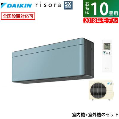ダイキン 10畳用 2.8kW エアコン risora リソラ SXシリーズ 2018年モデル S28VTSXS-A-SET ソライロ 受注生産パネル【送料無料】【KK9N0D18P】