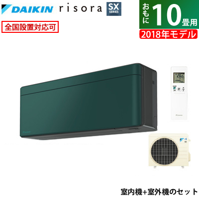 ダイキン 10畳用 2.8kW エアコン risora リソラ SXシリーズ 2018年モデル S28VTSXS-G-SET フォレストグリーン 受注生産パネル【送料無料】【KK9N0D18P】