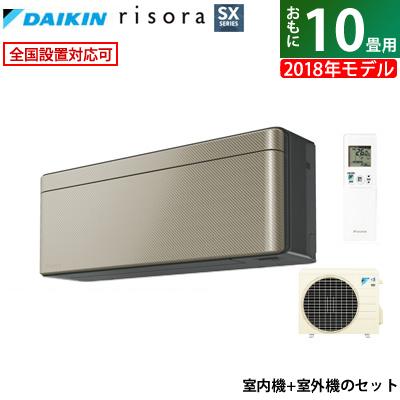 ダイキン 10畳用 2.8kW エアコン risora リソラ SXシリーズ 2018年モデル S28VTSXS-N-SET ツイルゴールド 受注生産パネル【送料無料】【KK9N0D18P】