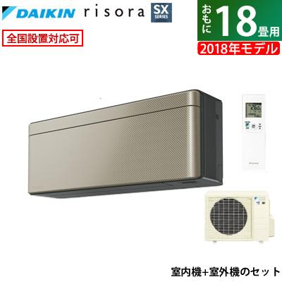 ダイキン 18畳用 5.6kW 200V エアコン risora リソラ SXシリーズ 2018年モデル S56VTSXP-N-SET ツイルゴールド 受注生産パネル【送料無料】【KK9N0D18P】