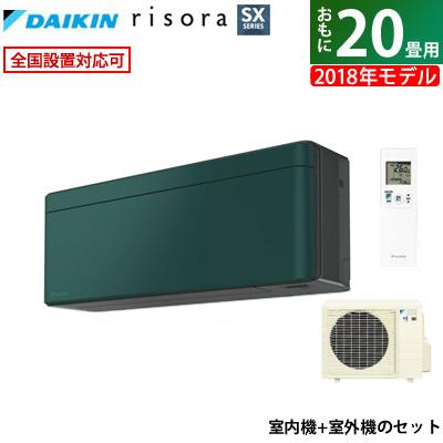 ダイキン 20畳用 6.3kW 200V エアコン risora リソラ SXシリーズ 2018年モデル S63VTSXV-G-SET フォレストグリーン 受注生産パネル【室外電源モデル】【送料無料】【KK9N0D18P】