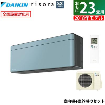 ダイキン 23畳用 7.1kW 200V エアコン risora リソラ SXシリーズ 2018年モデル S71VTSXP-A-SET ソライロ 受注生産パネル【送料無料】【KK9N0D18P】