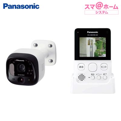 パナソニック モニター付き屋外カメラ スマ@ホーム システム 防犯 VS-HC105-W ホワイト【送料無料】【KK9N0D18P】