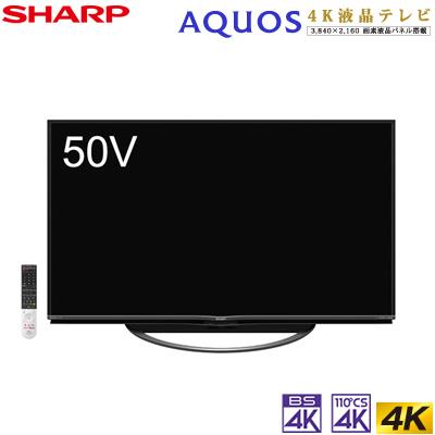 シャープ 50V型 液晶テレビ 4Kチューナー内蔵 アクオス AN1ライン 4T-C50AN1 SHARP AQUOS【送料無料】【KK9N0D18P】