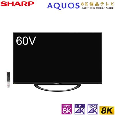 【配送&設置無料】シャープ 60V型 液晶テレビ 8Kチューナー内蔵 アクオス AX1ライン 8T-C60AX1 SHARP AQUOS【送料無料】【KK9N0D18P】
