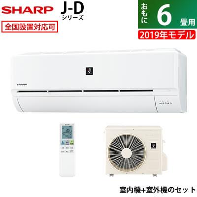シャープ 6畳用 2.2kW エアコン J-Dシリーズ 2019年モデル AY-J22D-W-SET ホワイト系 AY-J22D-W + AU-J22DY【KK9N0D18P】