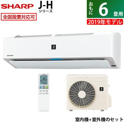 シャープ 6畳用 2.2kW エアコン J-Hシリーズ 2019年モデル AY-J22H-W-SET ホワイト系 AY-J22H-W + AU-J22HY【送料無料】【KK9N0D18P】