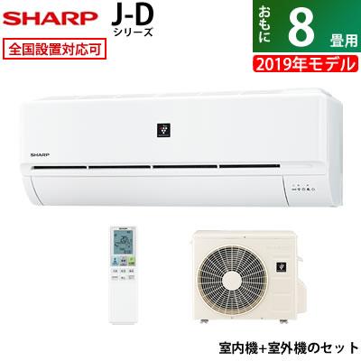 【キャッシュレス5%還元店】シャープ 8畳用 2.5kW エアコン J-Dシリーズ 2019年モデル AY-J25D-W-SET ホワイト系 AY-J25D-W + AU-J25DY【送料無料】【KK9N0D18P】