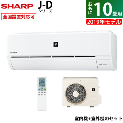 シャープ 10畳用 2.8kW エアコン J-Dシリーズ 2019年モデル AY-J28D-W-SET ホワイト系 AY-J28D-W + AU-J28DY【送料無料】【KK9N0D18P】