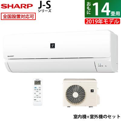 シャープ 14畳用 4.0kW エアコン J-Sシリーズ 2019年モデル AY-J40S-W-SET ホワイト系 AY-J40S-W + AU-J40SY【KK9N0D18P】