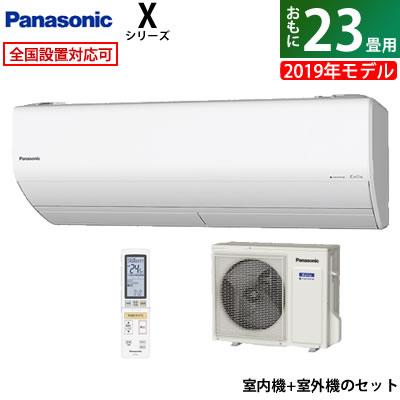 パナソニック 23畳用 7.1kW 200V エアコン エオリア Xシリーズ 2019年モデル CS-719CX2-W-SET クリスタルホワイト CS-719CX2-W + CU-719CX2【KK9N0D18P】