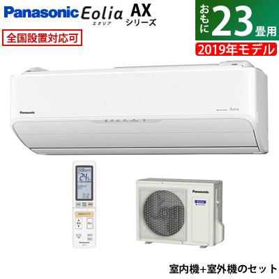 パナソニック 23畳用 7.1kW 200V エアコン エオリア AXシリーズ 2019年モデル CS-AX719C2-W-SET クリスタルホワイト CS-AX719C2-W + CU-AX719C2【送料無料】【KK9N0D18P】