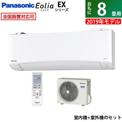 パナソニック 8畳用 2.5kW エアコン エオリア EXシリーズ 2019年モデル CS-EX259C-W-SET クリスタルホワイト CS-EX259C-W + CU-EX259C【送料無料】【KK9N0D18P】