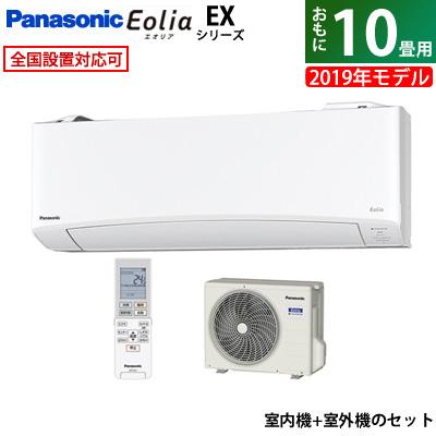 パナソニック 10畳用 2.8kW エアコン エオリア EXシリーズ 2019年モデル CS-EX289C-W-SET クリスタルホワイト CS-EX289C-W + CU-EX289C【送料無料】【KK9N0D18P】