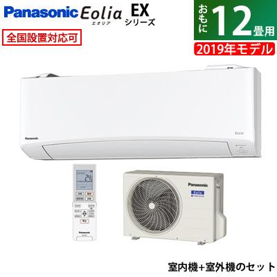 パナソニック 12畳用 3.6kW エアコン エオリア EXシリーズ 2019年モデル CS-EX369C-W-SET クリスタルホワイト CS-EX369C-W + CU-EX369C【送料無料】【KK9N0D18P】