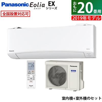 パナソニック 20畳用 6.3kW 200V エアコン エオリア EXシリーズ 2019年モデル CS-EX639C2-W-SET クリスタルホワイト CS-EX639C2-W + CU-EX639C2【送料無料】【KK9N0D18P】